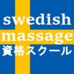 全国のスウェディッシュマッサージの資格スクールと留学情報