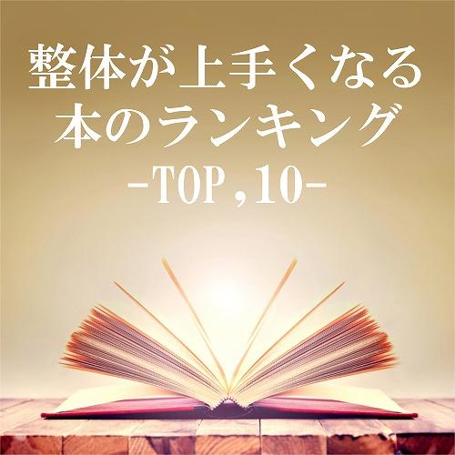 整体が上手くなるための本【おすすめ】ランキングTOP10