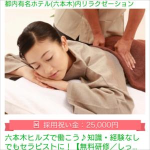 エーワン東京求人採用情報