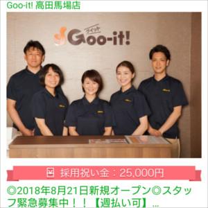 Goo‐it!求人採用情報