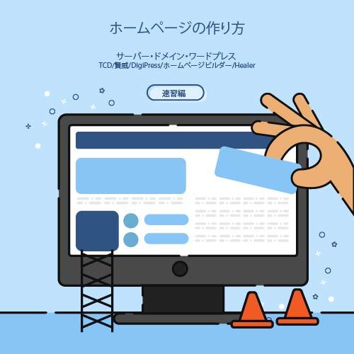 整体師、エステティシャンにおすめのホームページの作り方【速習編】
