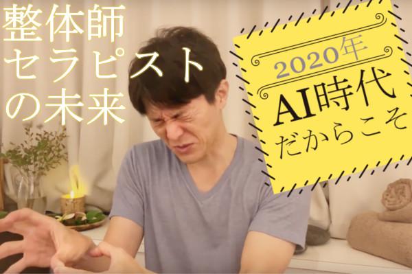 【2020年AI時代】私たち、整体師セラピストに未来はあるか?