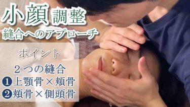 【頬骨の矯正法】15種23個の頭蓋骨小顔調整を公開します